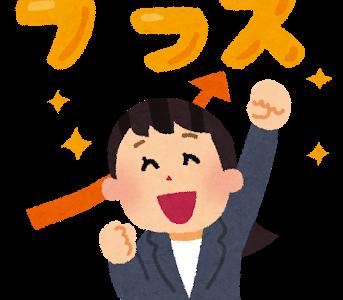 【祝】口コミ100件達成